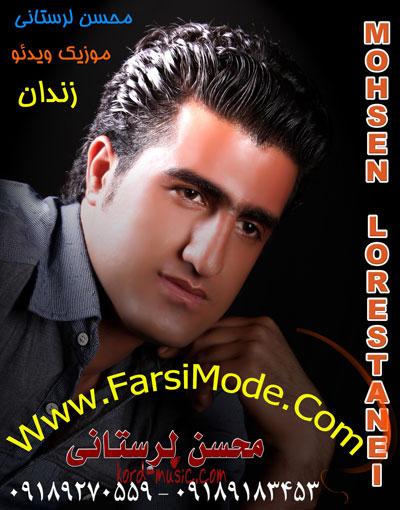 دانلود موزیک ویدیو جدید محسن لرستانی به نام زندان