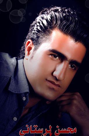 دانلود اهنگ جدید محسن لرستانی به نام کارتن خواب